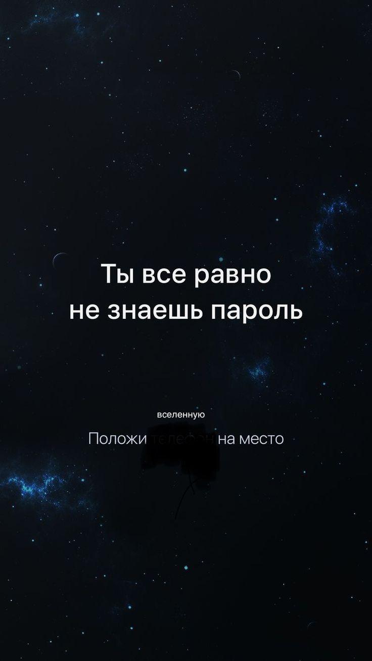 Картинки на экран блокировки телефона с надписями на русском