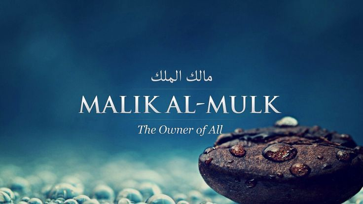 Image with text Surah AL-MULK (THE SOVEREIGNTY)