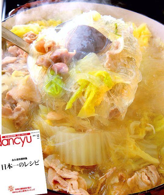 これぞ男の白菜鍋の決定版!創刊22年の歴史の中で見事dancyu読者支持率No1に輝いた「ピェンロー」レシピ(dancyu2012年12月号)