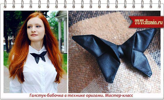 Галстук-бабочка в технике оригами. Мастер-класс » Дизайн & Декор своими руками