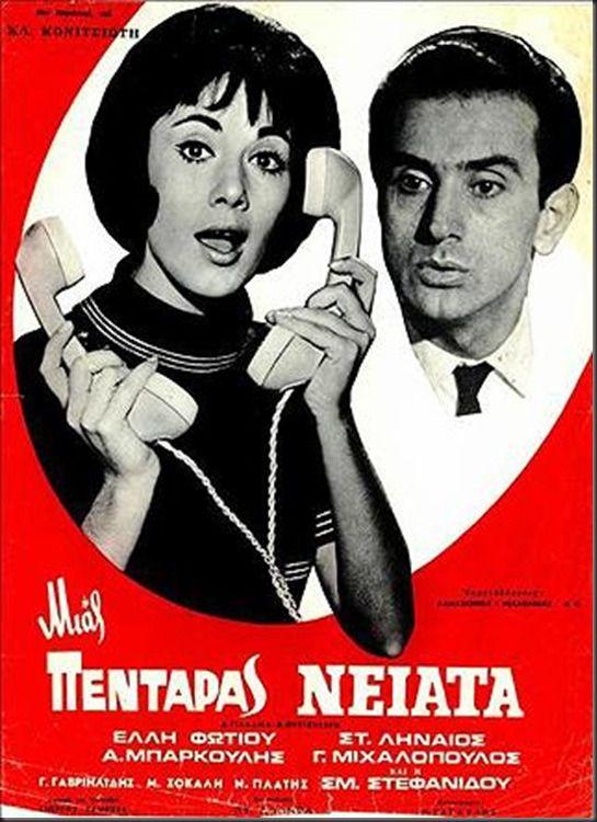 Μιας Πεντάρας Νιάτα (1967)