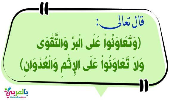 نماذج لافتات في اللغة العربية عبارات ارشادية للطلاب بالعربي نتعلم In 2021 Arabic Calligraphy Calligraphy
