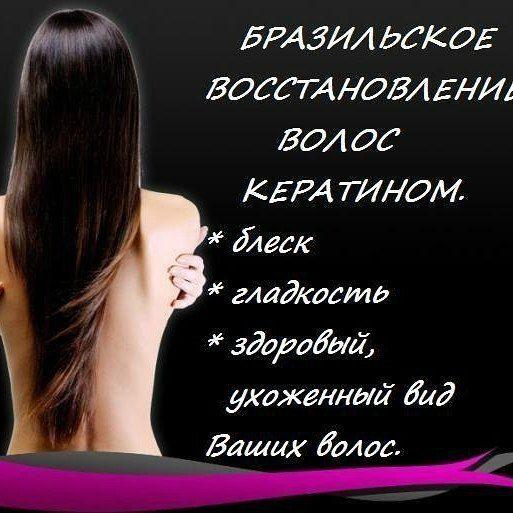 Кератиновое выпрямление волос. Лечение волос! После процедуры- секущиеся кончики восстанавливаются! Зачем стричь - сделай кератиновое выпрямление и получи здоровые и ухоженные волосы! www.volosy-keratin.com http://vk.com/club107188598 8-915-165-33-55 или 8-916-977-71-75 Принимаю у себя: Москва. м Дубровка или выезжаю к Вам. КРУГЛОСУТОЧНО ВЫЕЗД ПОСЛЕ 23:00- оплата такси Цены: Выше плеч- 2 000 руб Плечи- 2 500 руб Лопатки- 3 000 руб Середина спины- 4 000 руб Талия- 5 000 руб Копчик- 6 000 руб…