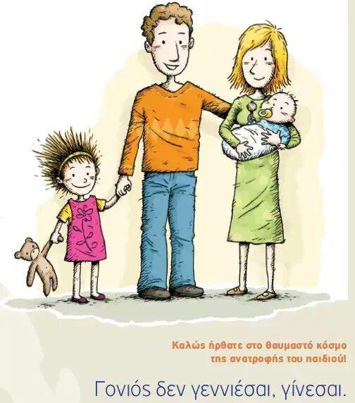 Τέλειοι γονείς δεν υπάρχουν! Οδηγός ♡ http://noesi.gr/book/teleioi-goneis-den-yparhoyn