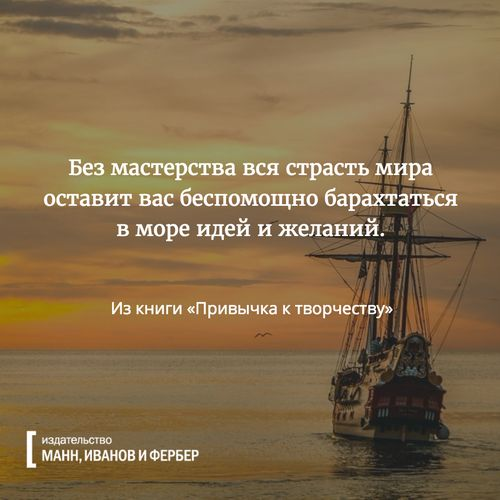 Без мастерства вся страсть мира оставит вас беспомощно барахтаться в море идей и желаний.