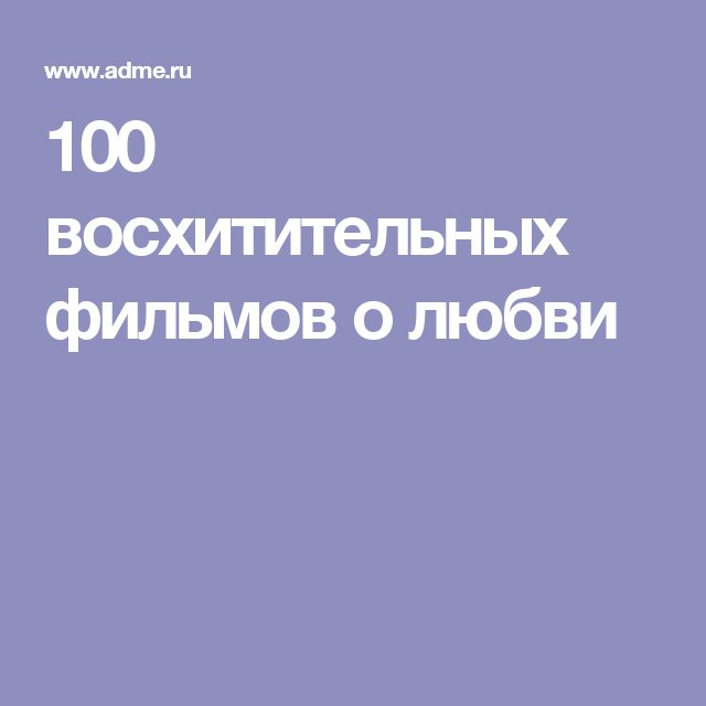 100 восхитительных фильмов олюбви