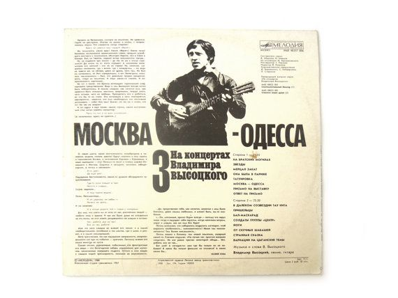 I'll be happy if you visit my store! And look at unique #vintage and antique things, you will definitely find something for yourself! Collectible Vintage  #Vinyl, Soviet Vinyl Record Vladimir #Vysotsky, Vinyl Vysotsky, Retro vinyl, Vinyl Record Cold War Vladimir Vysotsky  Collector's album of Vladimir Vysot... #etsy #gift #nostalgishop #vinyl #collectibles #vysotsky