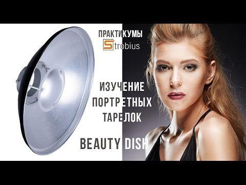 Портретные тарелки (Beauty Dish). Практикум Strobius.