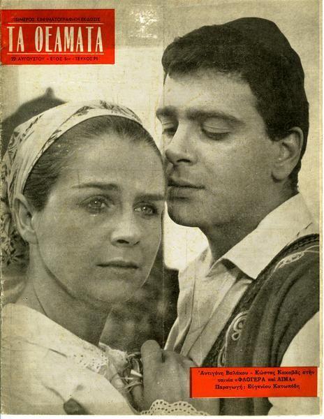 """Η Αντιγόνη Βαλάκου και ο Κώστας Κακκαβάς σε σκηνή από την ταινία """"Φλογέρα και αίμα""""."""
