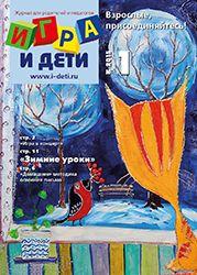 ТОП 5 изданий для детей