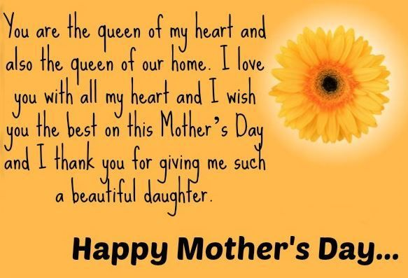 Mother S Day Quotes From Husband Mothers Day Quotes Beautiful Mothers Day Quotes Quote Of The Day