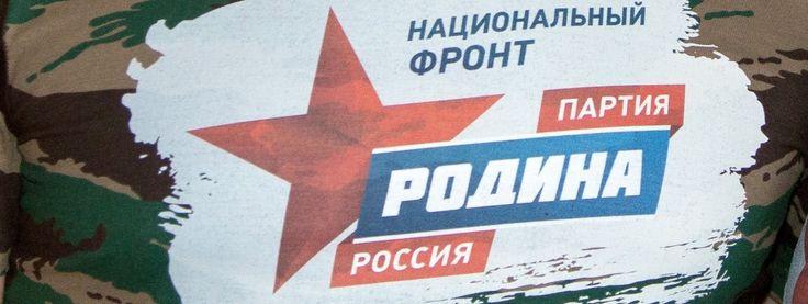 """Официальный сайт Всероссийской политической партии """"РОДИНА"""""""