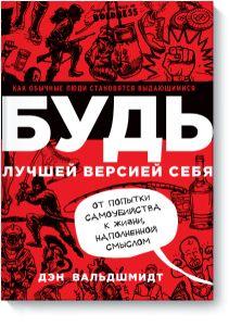 Книги по саморазвитию — МИФ