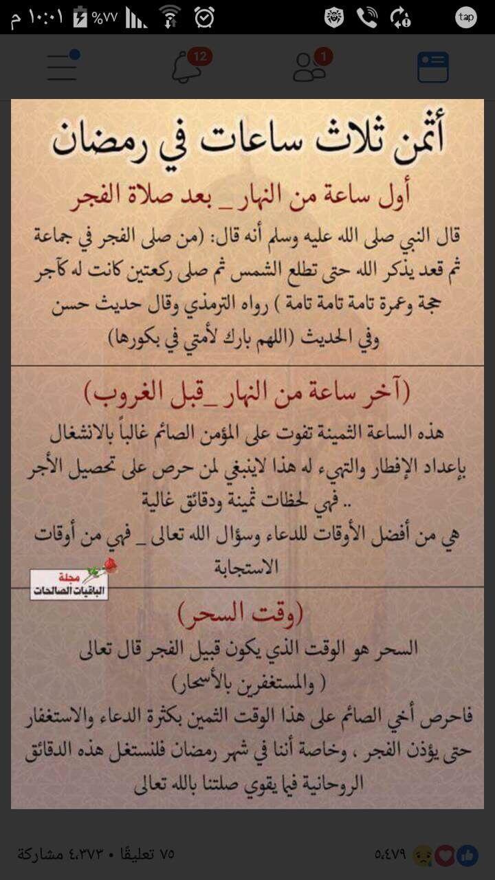 Pin By Marwa On A Quran Ramadan Islam Quran