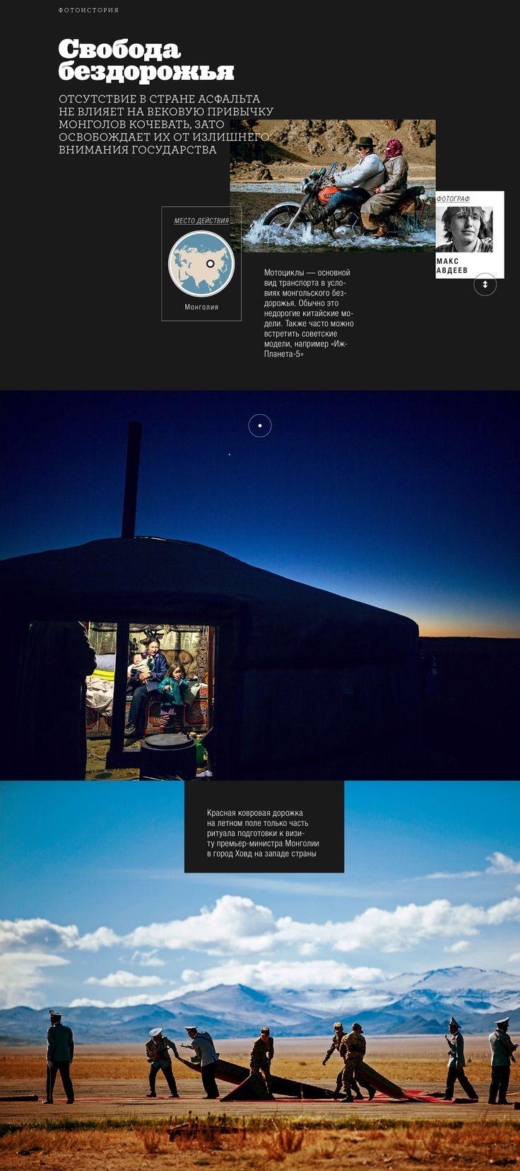 Интерактивный материал для iPad. Макет, дизайн, верстка.