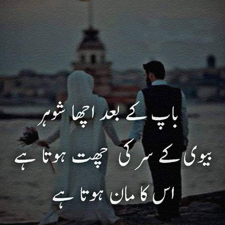 Haan Soo Uski Izzat Kare Janab Funny Relationship Status Funny Relationship Quotes Funny Quotes