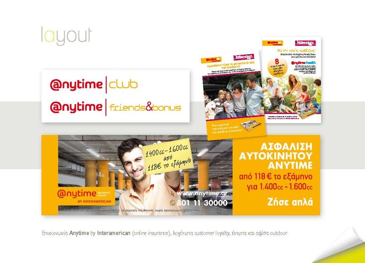 Eπικοινωνία Anytime by Interamerican (online insurance), λογότυπα customer loyalty, έντυπα και αφίσα outdoor