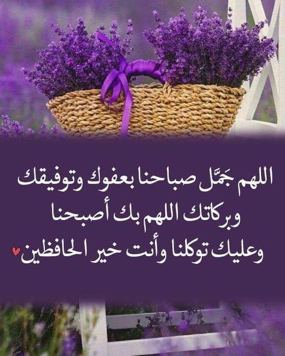 صور صباحية مكتوب عليها صباح الخير اجمل عبارات صباحية فوتوجرافر Good Morning Wallpaper Beautiful Morning Messages Good Morning Arabic