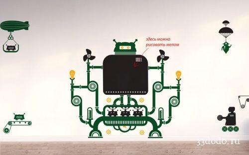Гигантский робот - наклейка на стену детской комнаты. 137 на 240 см, 2790 руб.  На теле робота можно писать и рисовать мелками.  К роботу прилагается еще куча механизмов. Их можно живописно разбросать по комнате, чтобы придать ей единый стиль. Пусть маленький дроид выезжает из под кровати, а его товарищ ползет по конвейеру за батарею. Тот, что на парашюте может пикировать с потолка, а дирижабль – проплывать над дверью.