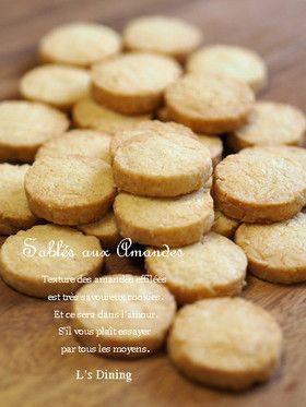 極サクホロ*アーモンドクッキー