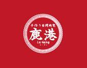 肉まん・豚まん、饅頭(中華蒸しパン)、黒糖饅頭、あんまん◆東京都世田谷区◆手づくり台湾肉包(ローパオ)肉まんの鹿港