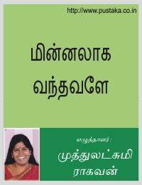 #tamil #novels  மின்னலாக வந்தவளே (Minnalaga Vanthavale)  முத்துலட்சுமி ராகவன் (Muthulakshmi Raghavan)  ------------------------------------------- #pustaka  - #eBook #store    Visit - www.pustaka.co.in Happy Reading !!!