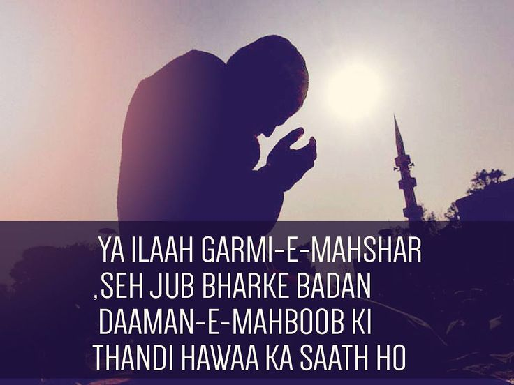#naat #dua #yaallah #yanabi #islamicquotesandpictures #islamicquotes #muslimquotes #muslim