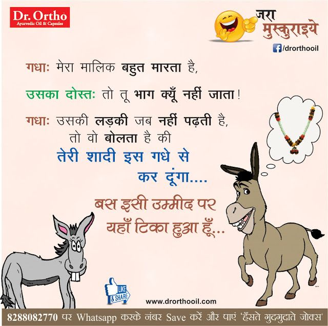 Best Hindi joke - Images - Hindi Jokes Pic - हिंदी...