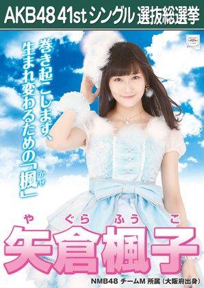 AKB48 Mobile - AKB48 41stシングル選抜総選挙 メンバー詳細