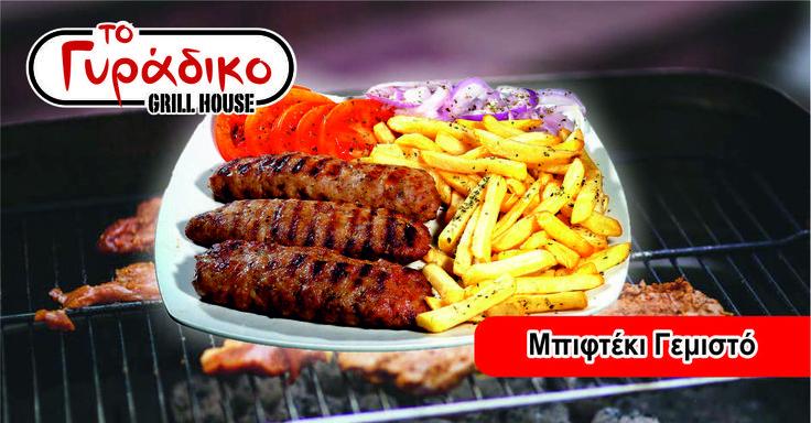 Μπιφτέκι ψημένο στα κάρβουνα, με πλούσια γεύση τυριού να λιώνει στο στόμα! Απλά δεν υπάρχει! Και με 15% Έκπτωση www.togyradiko.gr
