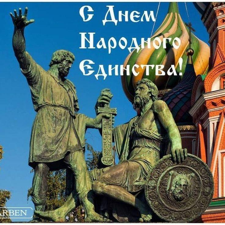 #Galleria_Arben поздравляет всех с праздником! Мира, терпения, любви, взаимопонимания и сострадания! #4ноября #деньнародногоединства