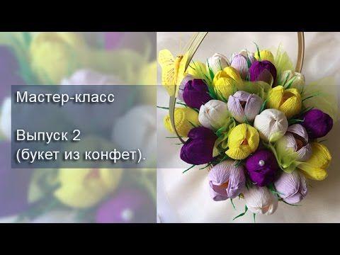 Мастер-класс. Выпуск 2 (букет из конфет). - YouTube