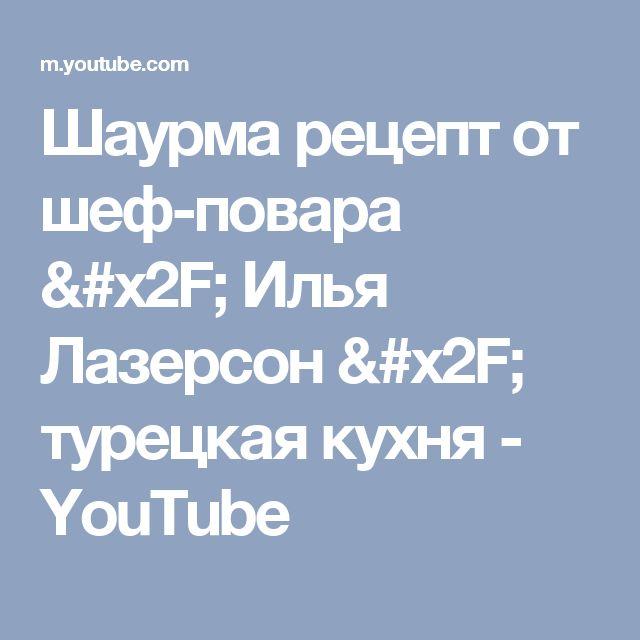 Шаурма рецепт от шеф-повара / Илья Лазерсон / турецкая кухня - YouTube