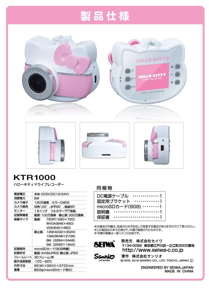 KTR1000 製品仕様