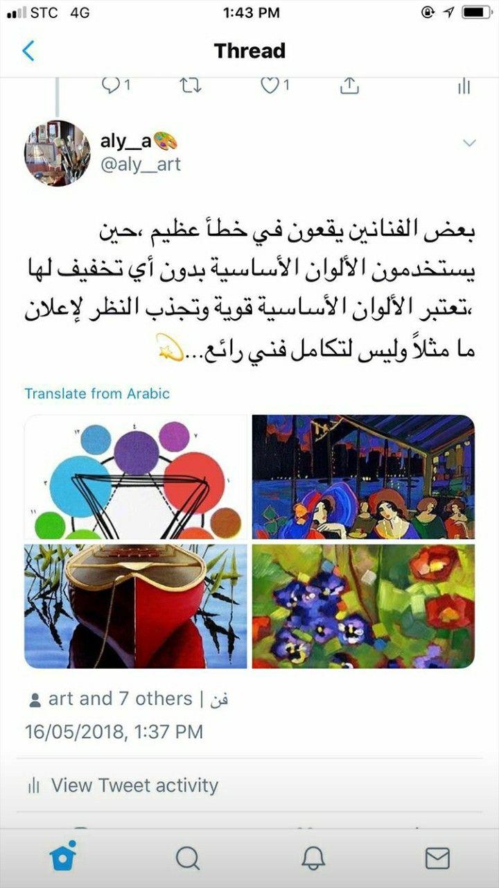 Pin By Ali Alsuraifi On عجلة الالوان In 2020 Arabic Art Art Poster