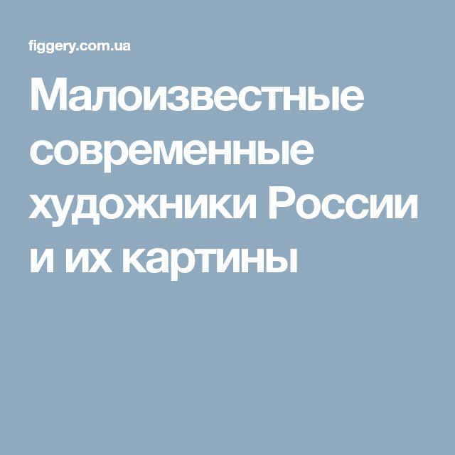 Более лучших идей на тему Современные художники на  Малоизвестные современные художники России и их картины