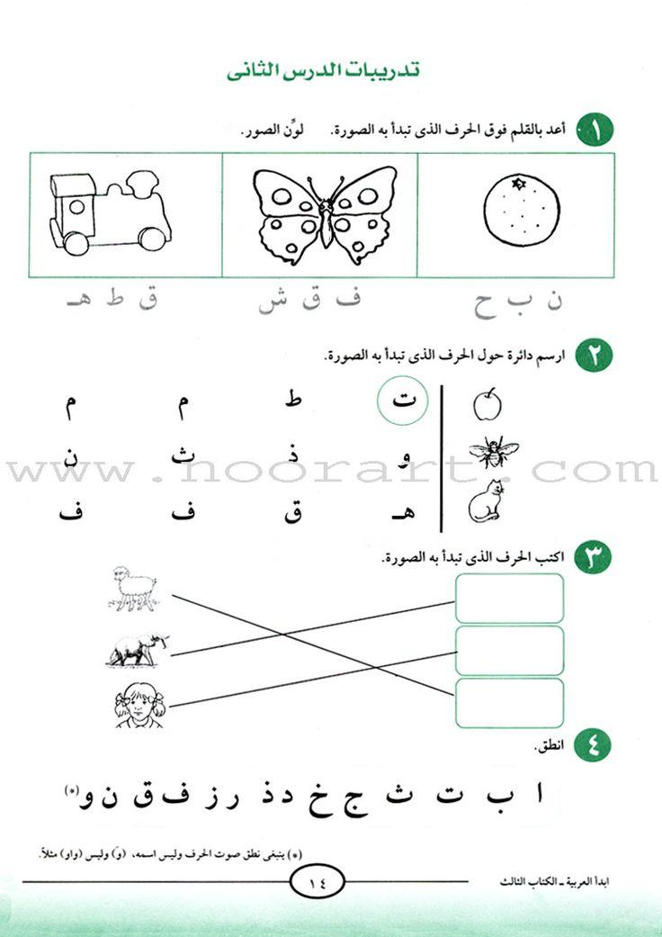 67 best images on pinterest arabic alphabet for kids arabic language and. Black Bedroom Furniture Sets. Home Design Ideas