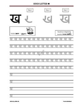 This worksheet will help students learn to identify, relate to the sound and practice writing the 2nd alphabet in Hindi (?)