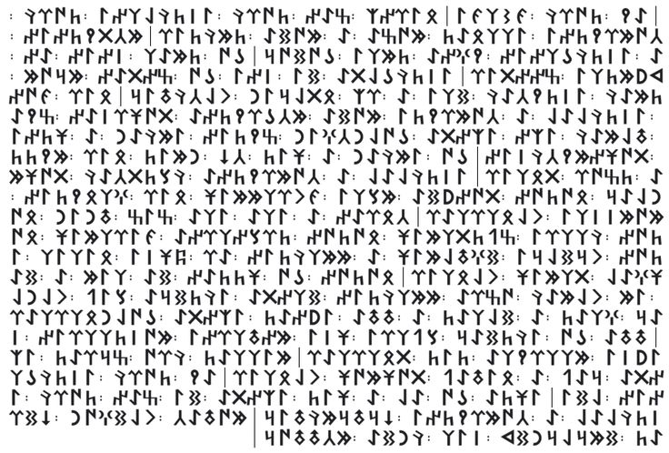 Orkhon Script Writer - Turkish to Orhon -   ¦ genclik.png (900×609)
