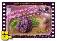 Видео урок «Ленточные розы из мастики быстро и легко»Опубликовано13 марта 2013 автором loravo в Работа блога, Уроки, рецепты, советы профессионалам Комментариев: 99Видео урок «Ленточные розы из мастики быстро и легко» by Larissa Volnitskaia (loravo) / Loravo Blog: Кулинарные записки дизайнера