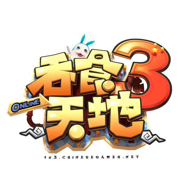 手機 game logo - Google 搜尋