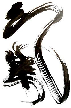 "Ki.  Shodo calligraphy by Stefan Stenudd. ""Ki is very natural, so it flows in and through people"""
