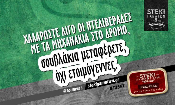 Χαλαρώστε λίγο οι ντελιβεράδες @toumvas - http://stekigamatwn.gr/f3597/