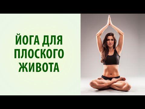 Йога для похудения живота. Йога для плоского живота. Упражнение вакуум - уддияна бандха [Yogalife] - YouTube