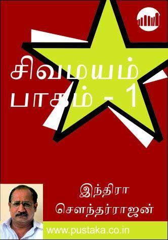 Sivamayam Part - 1 - Tamil eBook