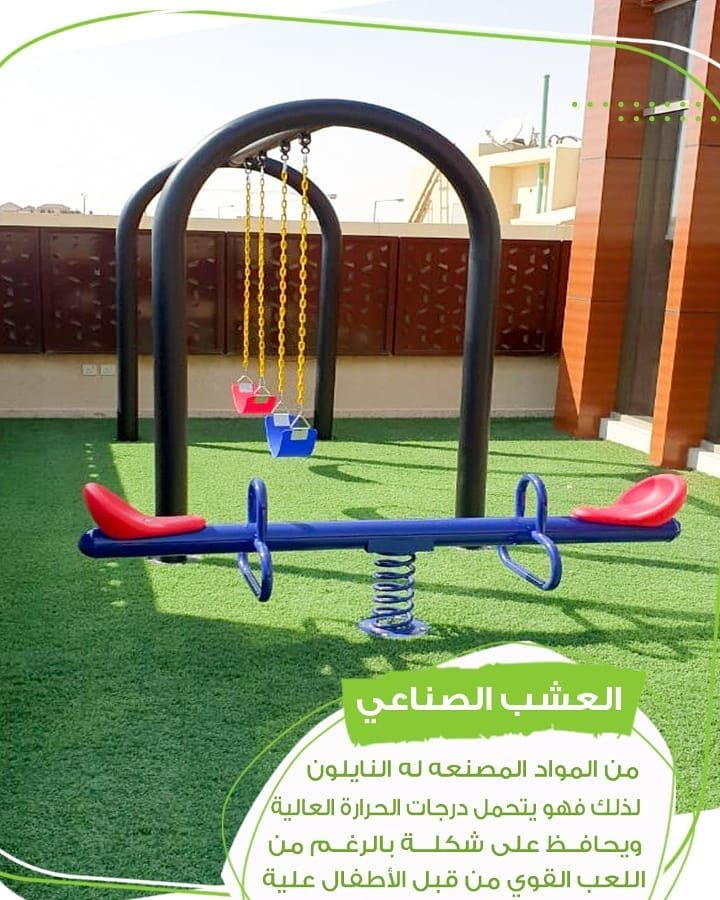 متوفر الالعاب والعشب الصناعي يمكنكم التواصل معنا عبر الهاتف او الواتس اب على احد ارقامنا الاتيه 0563362891 053719874 Park Slide Park Structures