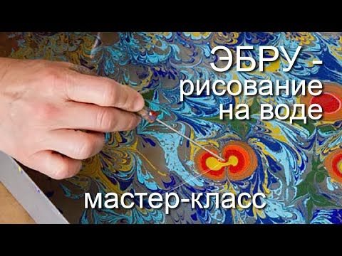 Эбру - искусство рисования на воде мастер-класс - YouTube