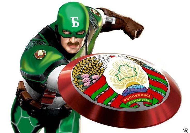 Белорусы прикольные картинки