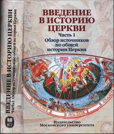 Введение в историю Церкви - Часть 1 - Обзор источников по общей истории Церкви - Учебное пособие