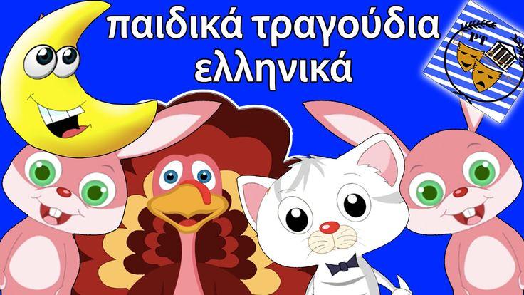 Aχ κουνελακι   παιδικά τραγούδια ελληνικά συλλογή   Top 20 Greek Nursery...